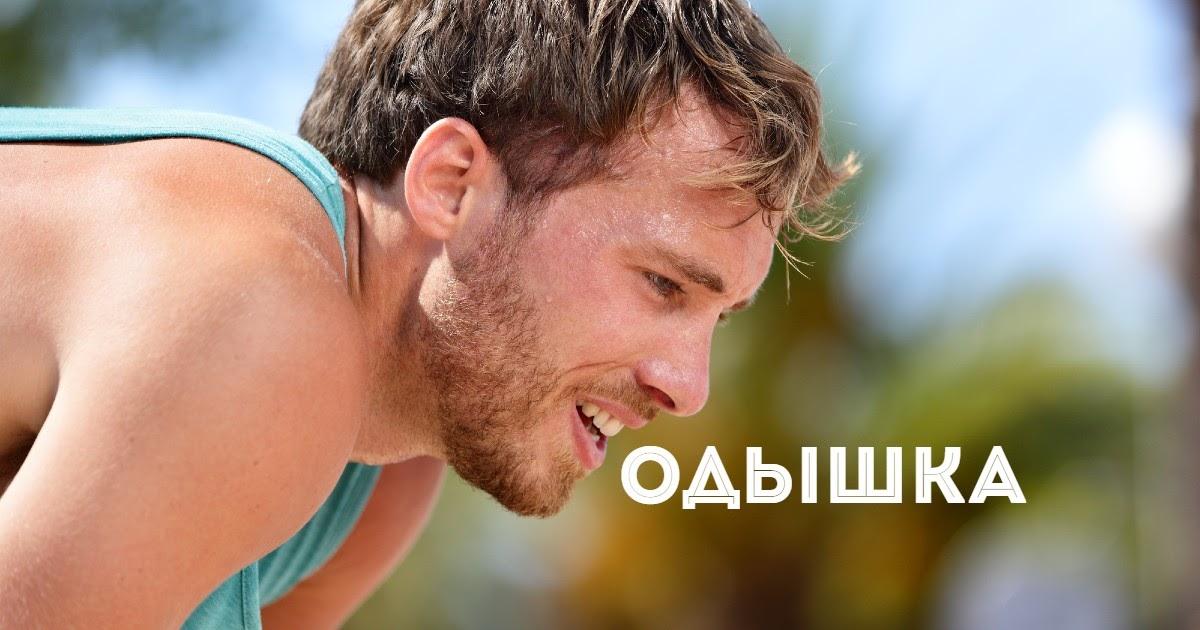 Фото Одышка или отдышка - как правильно пишется и в чем разница?
