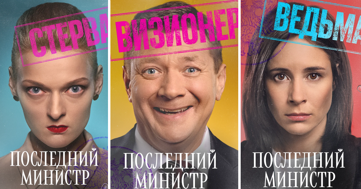 """Фото """"Последний министр"""". Как """"Яндекс"""" насмехается над политиками (рецензия)"""