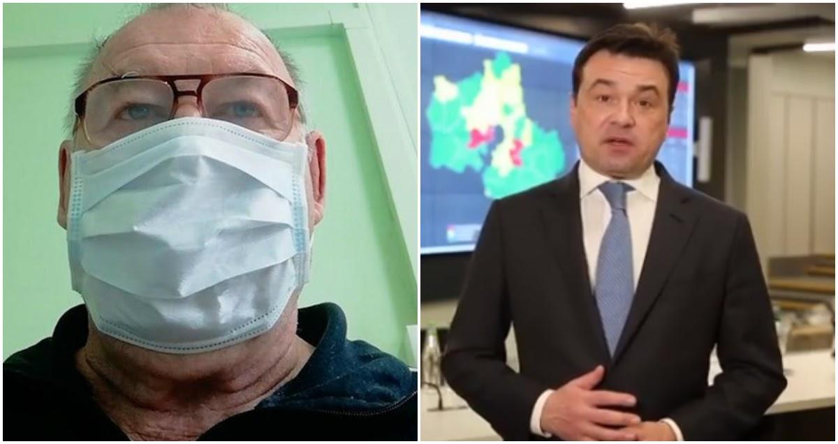 Больной коронавирусом пенсионер из Подмосковья записал видеообращение