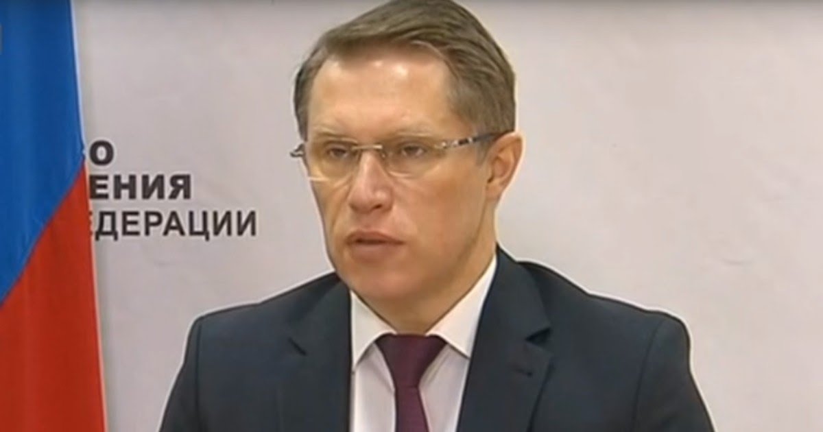 Глава Минздрава назвал процент cмepтнocти от коронавируса в России