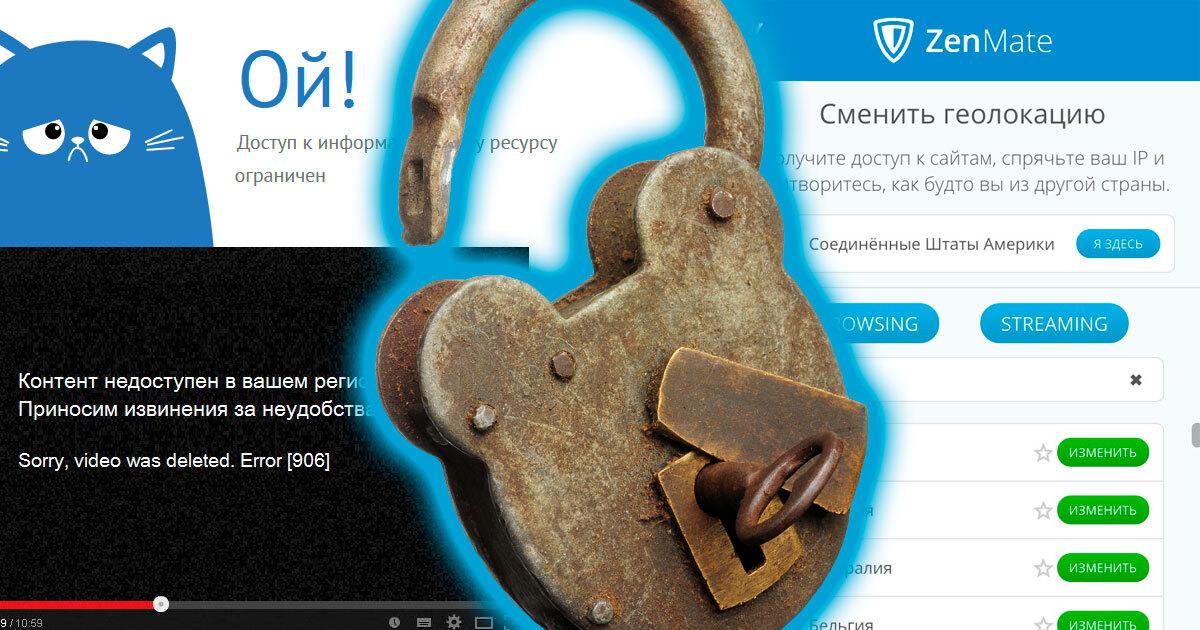Фото Безопасный и без цензуры. Как в самоизоляции сделать интернет идеальным с помощью ZenMate VPN?