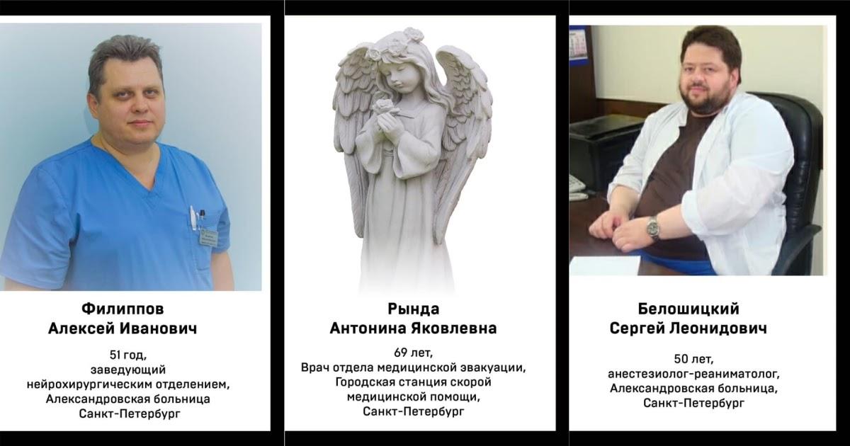 Стена памяти: в Петербурге почтили медиков, умерших от коронавируса