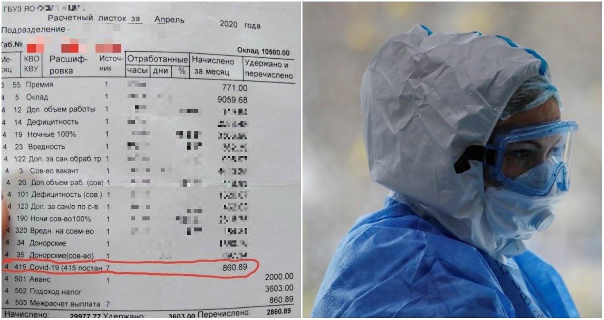 «Слезы, а не зарплата»: врачи из Ярославля показали свои зарплаты
