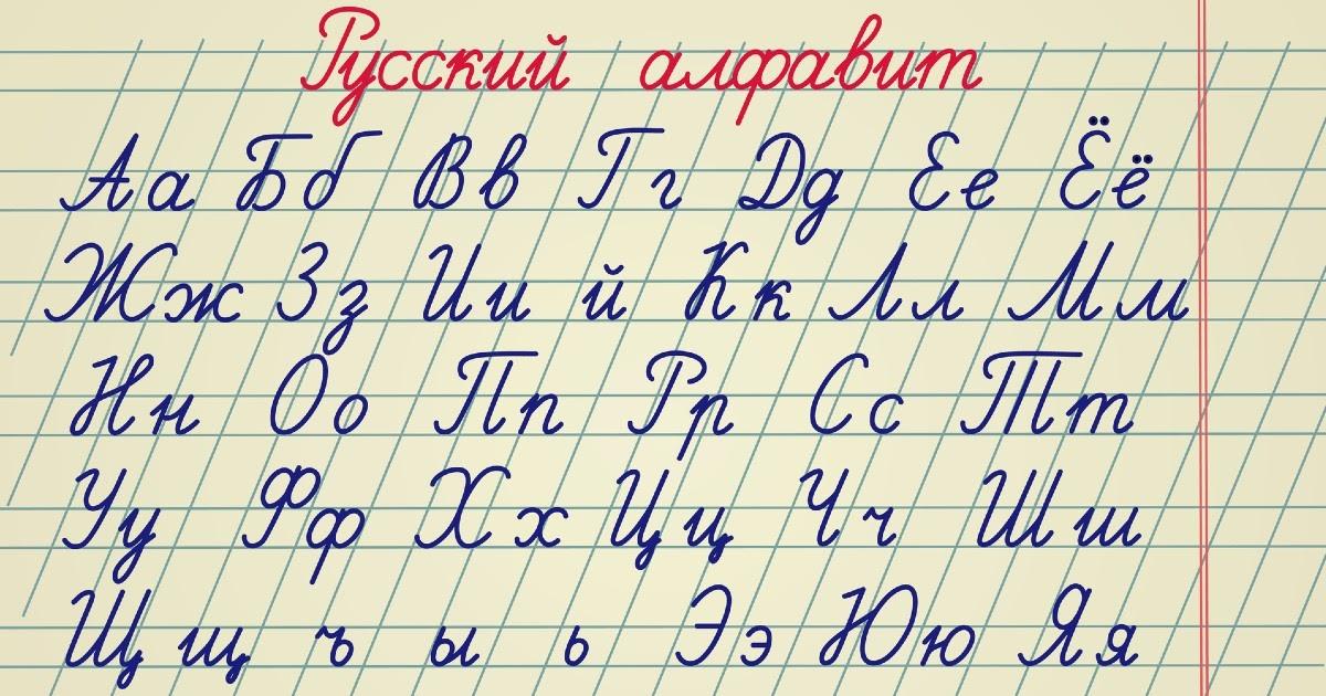 АлфавИт или алфАвит: как поставить ударение в слове алфавит