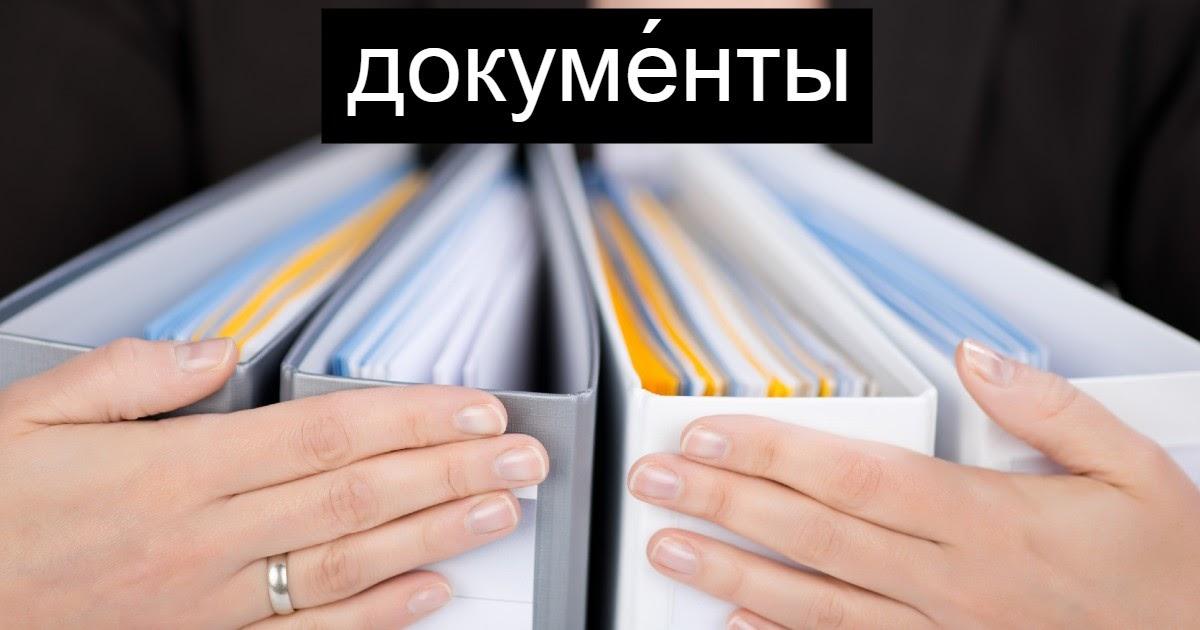 Фото Ударение в слове документ: как правильно поставить - докумЕнт или докУмент