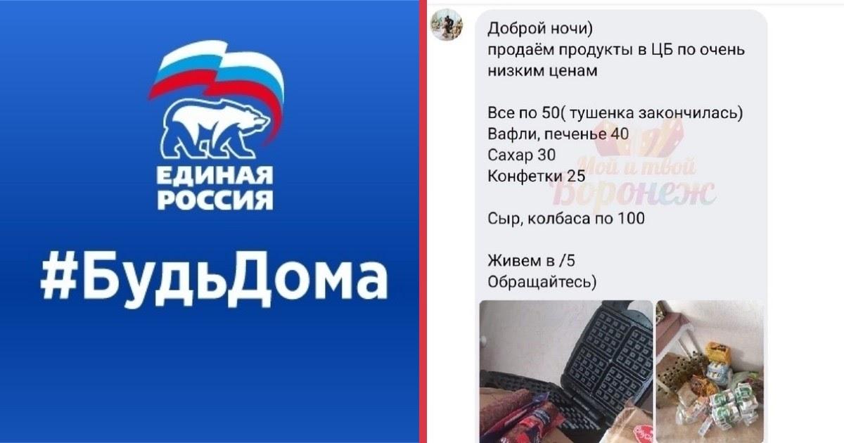 """Фото Волонтерку """"Единой России"""" поймали на продаже продуктов для малоимущих"""