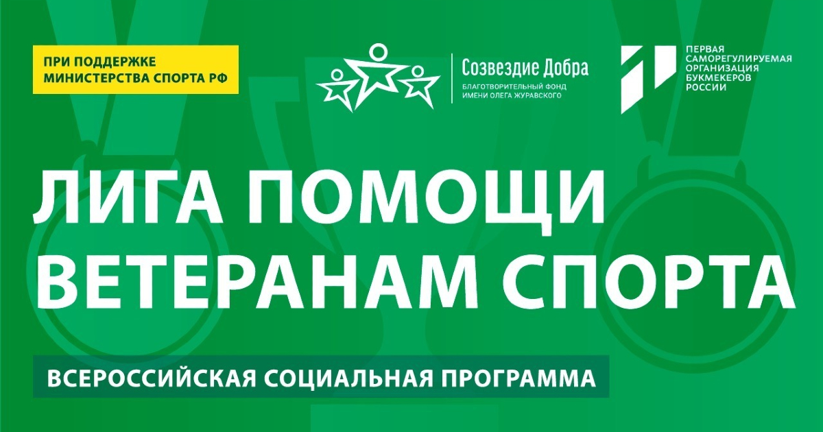 Благотворительный фонд  «Созвездие Добра» запускает «Лигу помощи ветеранам спорта»