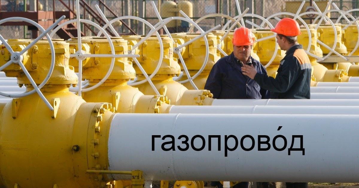 ГазопровОд или газопрОвод: правильное ударение в слове газопровод