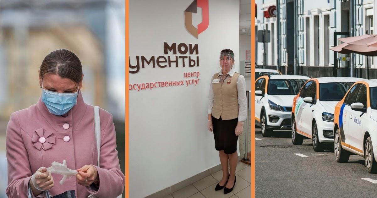 Смягчение режима в Москве: что меняется в столице с 21, 25 и 27 мая