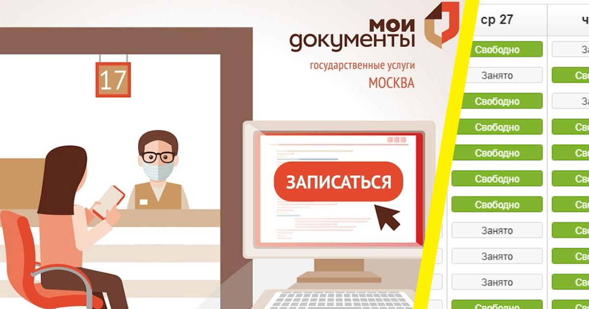 Госуслуги и вирус: как записаться  на прием в МФЦ в Москве