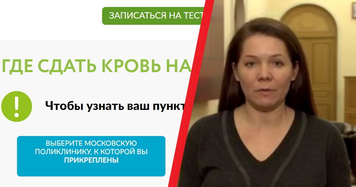 Тест на антитела к коронавирусу в Москве: как и где сдать бесплатно