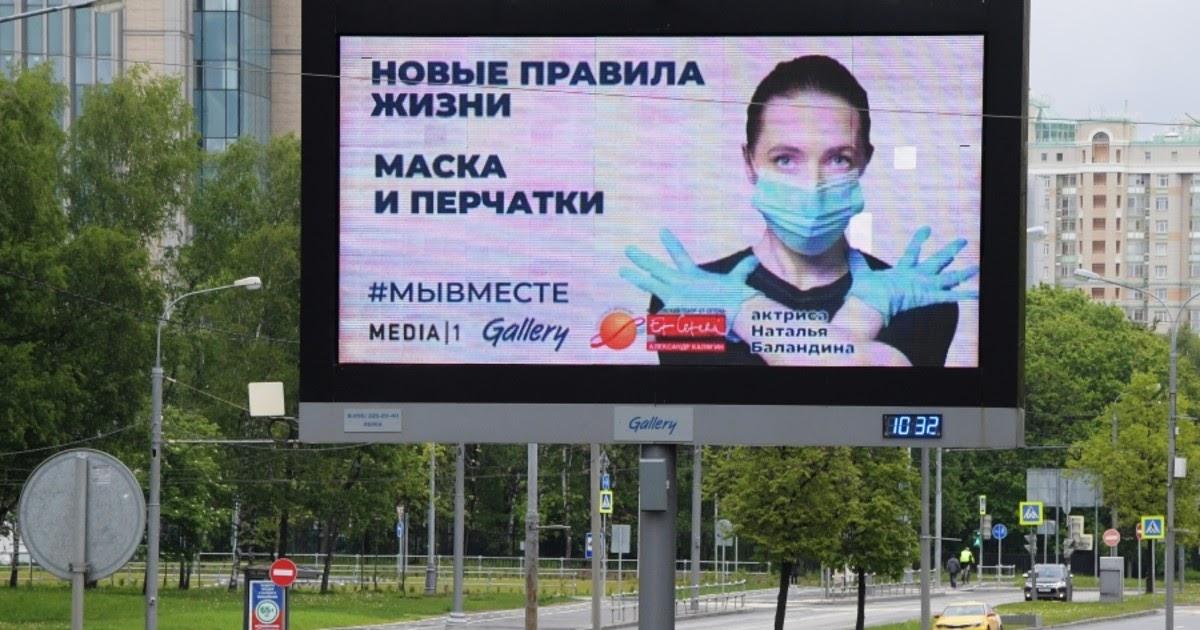 Фото Обязательные маски и перчатки в Москве: как это работает и почему вредно