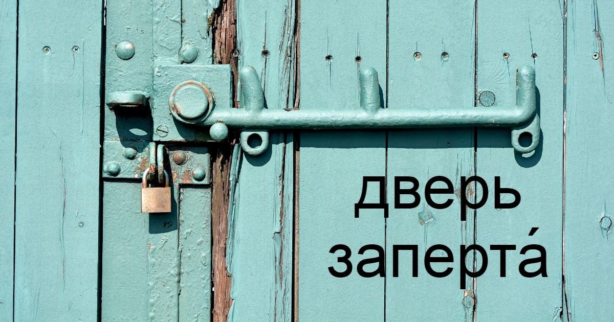 Ударение в слове заперта: дверь запертА или зАперта