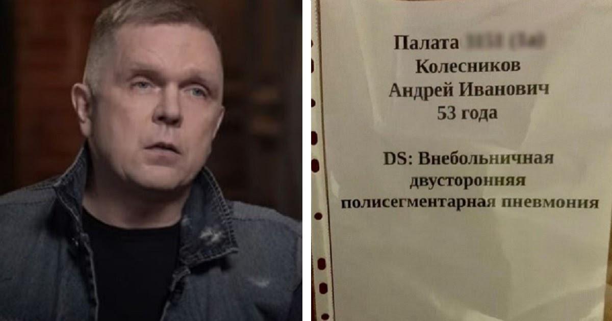 Андрей Колесников рассказал, как его лечили от коронавируса