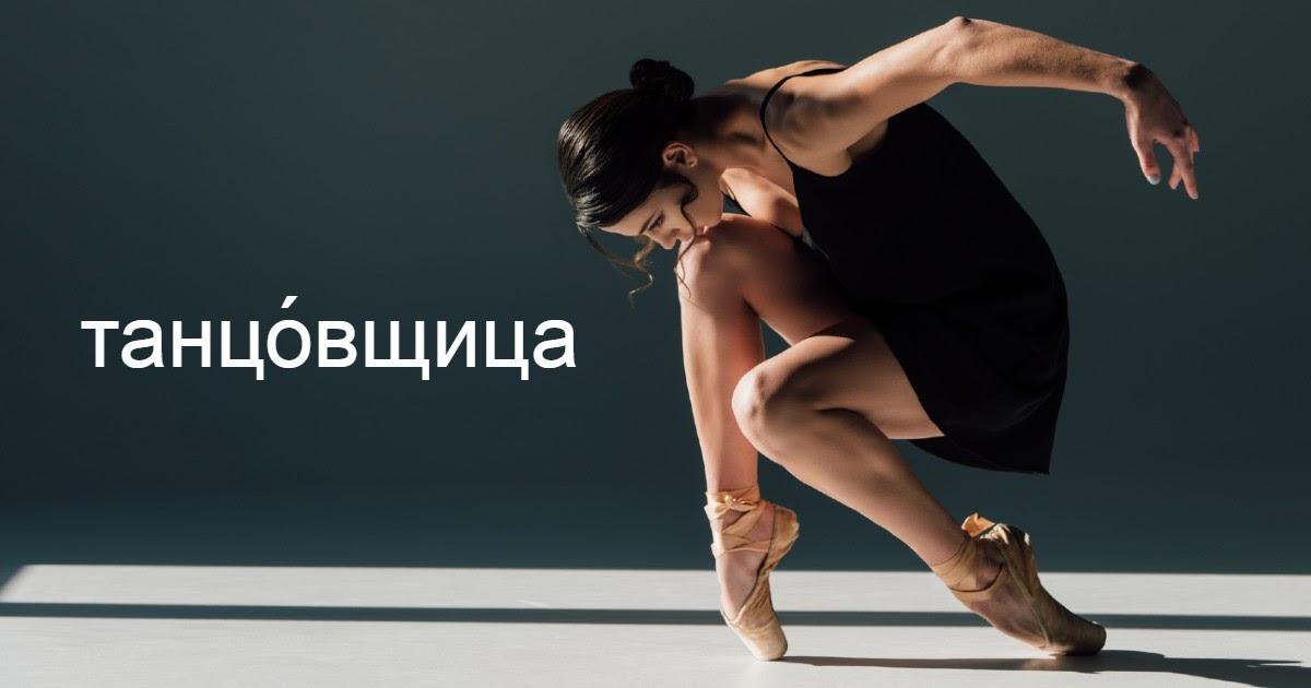 ТанцОвщица или танцовщИца: правильное ударение в слове танцовщица
