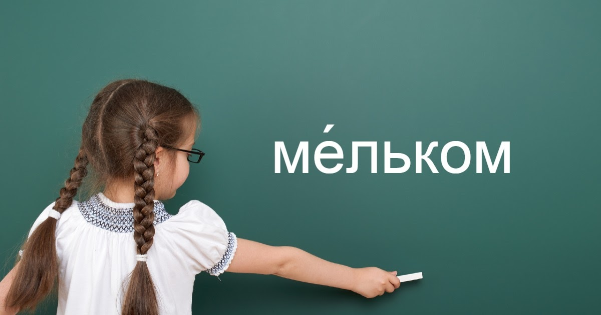 МелькОм или мЕльком: ударение в слове мельком
