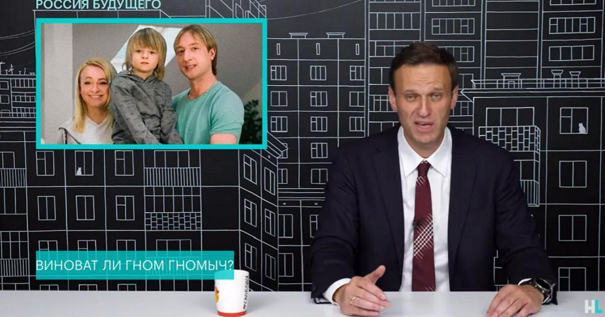 """Фото """"Торгуете этим несчастным Гном Гномычем"""". Навальный ответил Плющенко"""