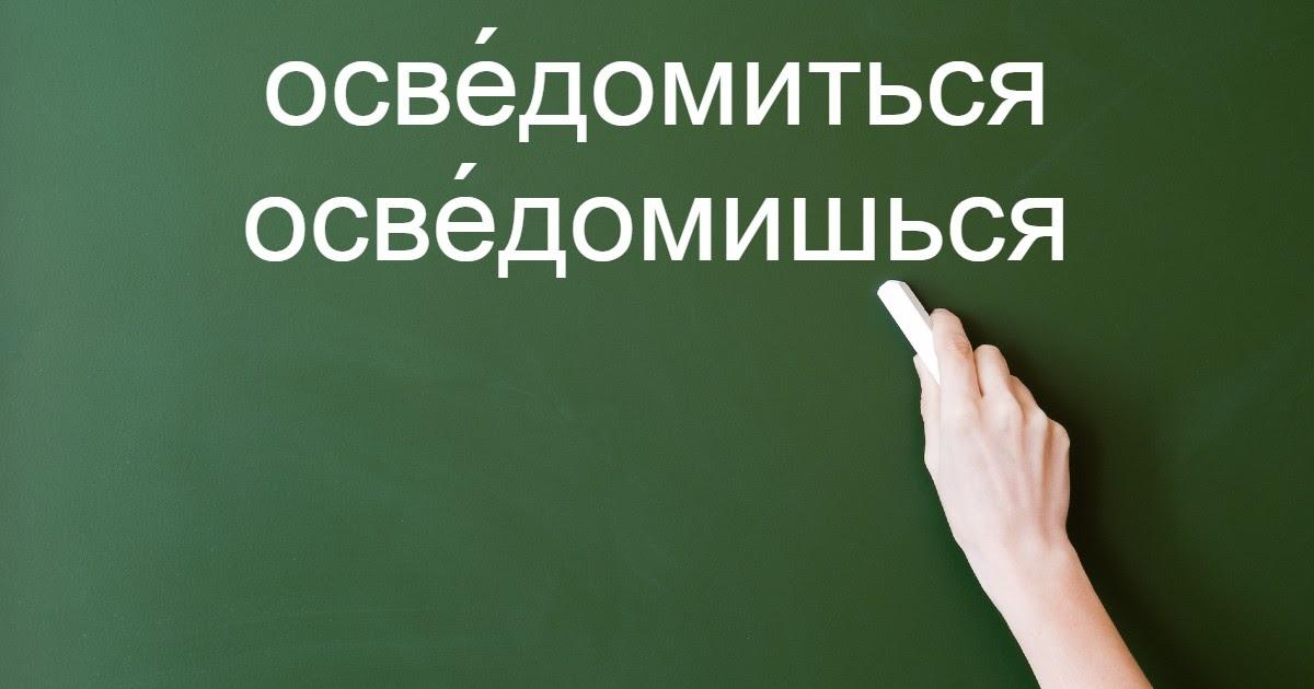 ОсвЕдомишься или осведомИшься: правильное ударение в слове осведомиться