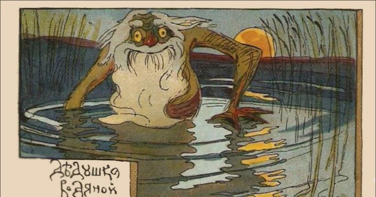 Кто такой водяной? Водяной в славянской мифологии: его функции и суть