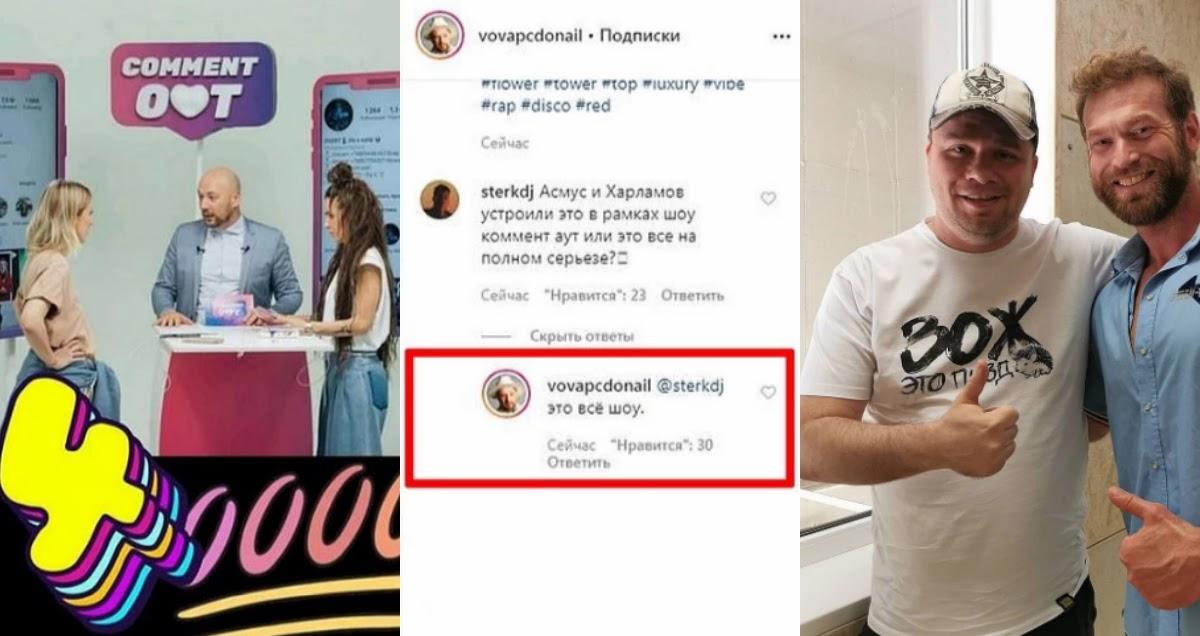 Грязный развод: расставание Харламова и Асмус оказалось пиаром шоу