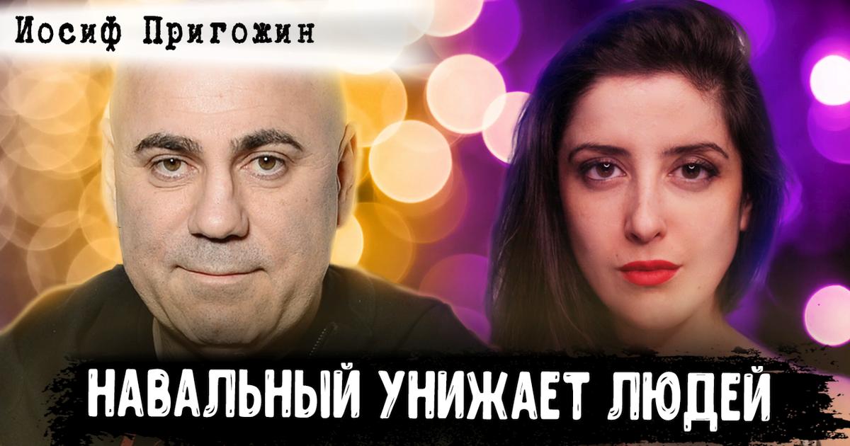 Иосиф Пригожин: о разорившихся артистах, поправках и Навальном