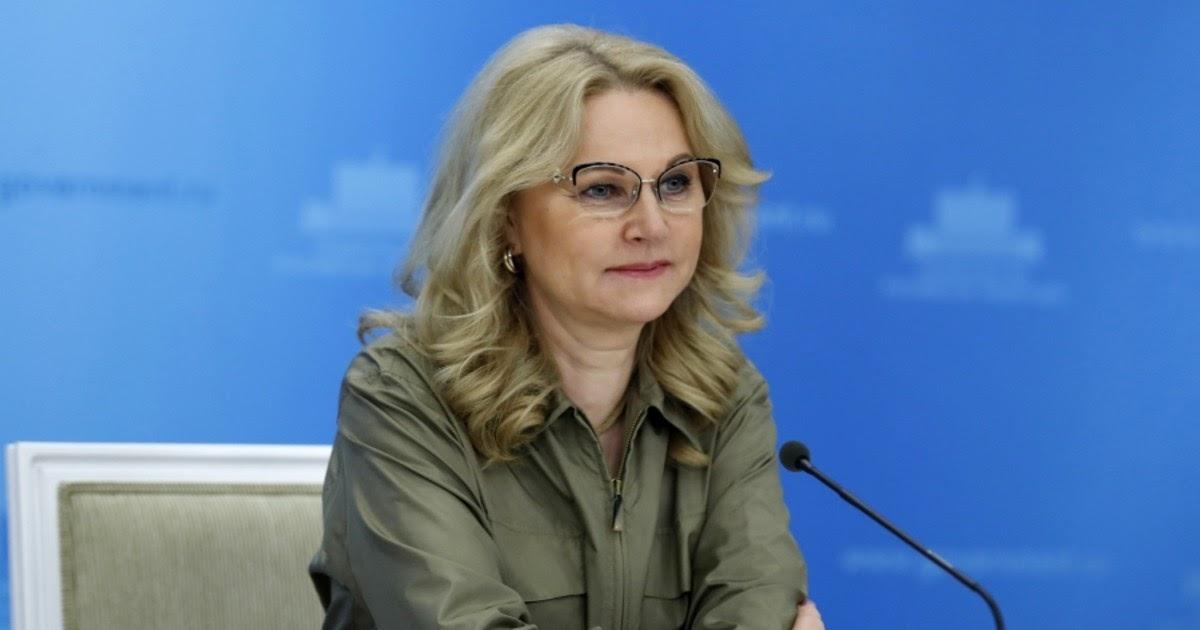 Фото Вирус, уходи. Голикова: в России минимум новых заражений с апреля