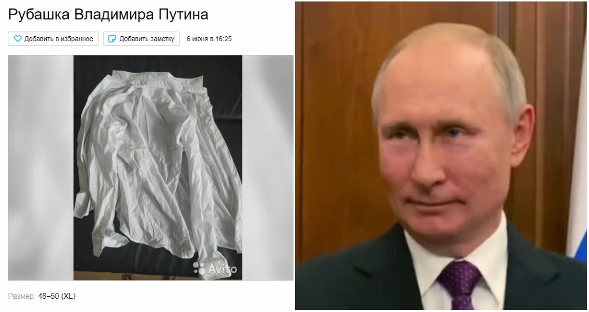 «Ее не стирали»: рубашку Путина выставили на продажу