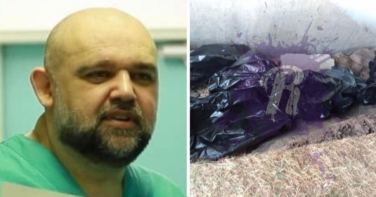 Главврач Проценко прокомментировал найденные возле Коммунарки мешки