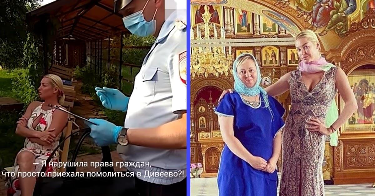 «Это просто позорище!» Волочкова объяснила скандал с полицией в Дивеево