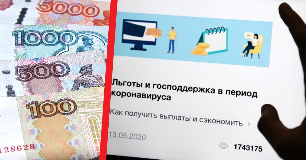 Выплаты 10000 рублей на детей до 16 в июле: кому дают, а кому нет