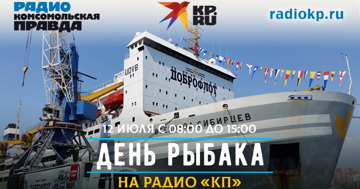 Радио «КП» запускает очередной марафон – «День рыбака 2020»: семь часов эфира о рыбалке со звездами