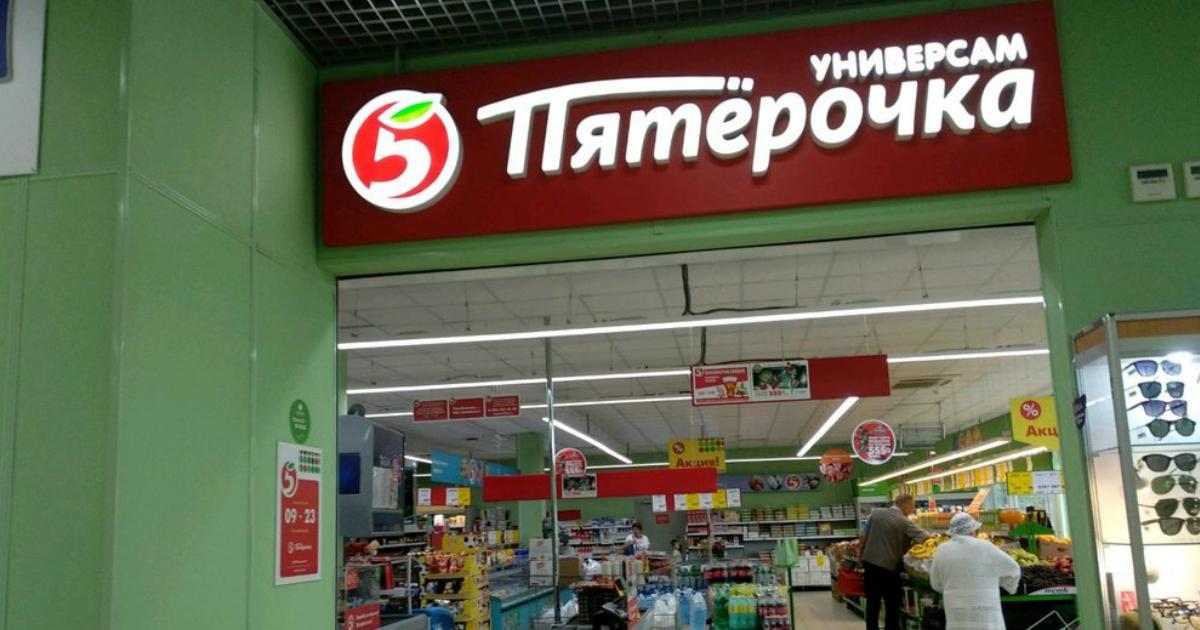 Власти Москвы закрыли «Пятерочку» за нарушение масочного режима