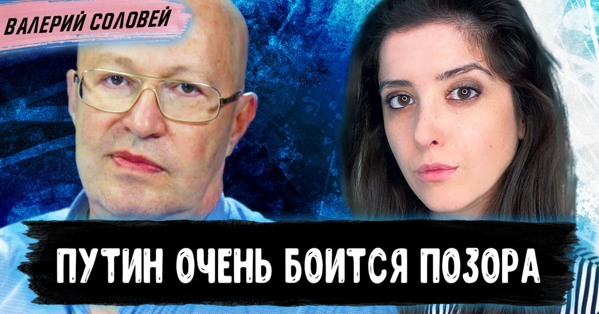 Валерий Соловей: о страхах Путина, преемнике и девальвации