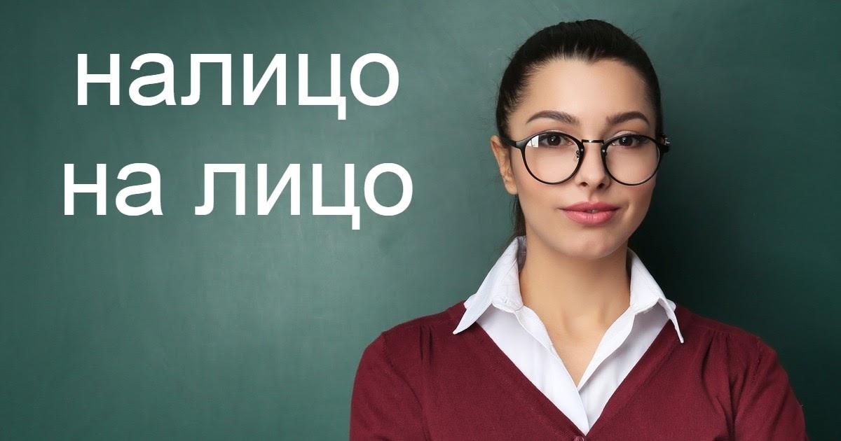 Налицо или на лицо: как пишется результат налицо - слитно или раздельно