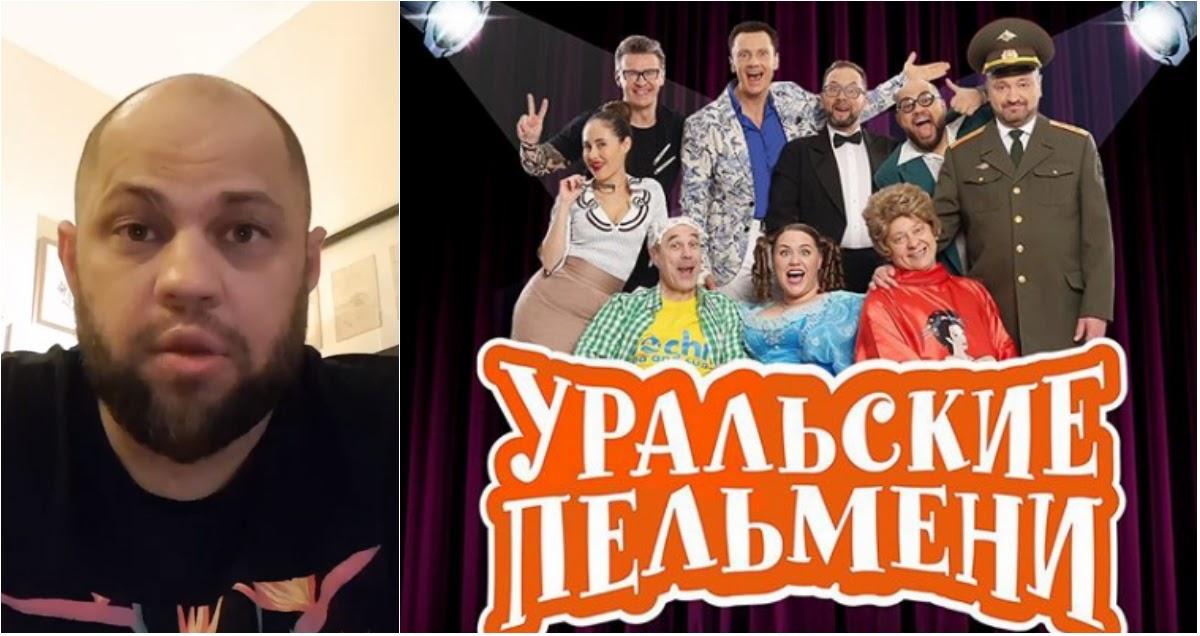 """Новый участник """"Уральских пельменей"""" пожаловался на бедственное положение"""