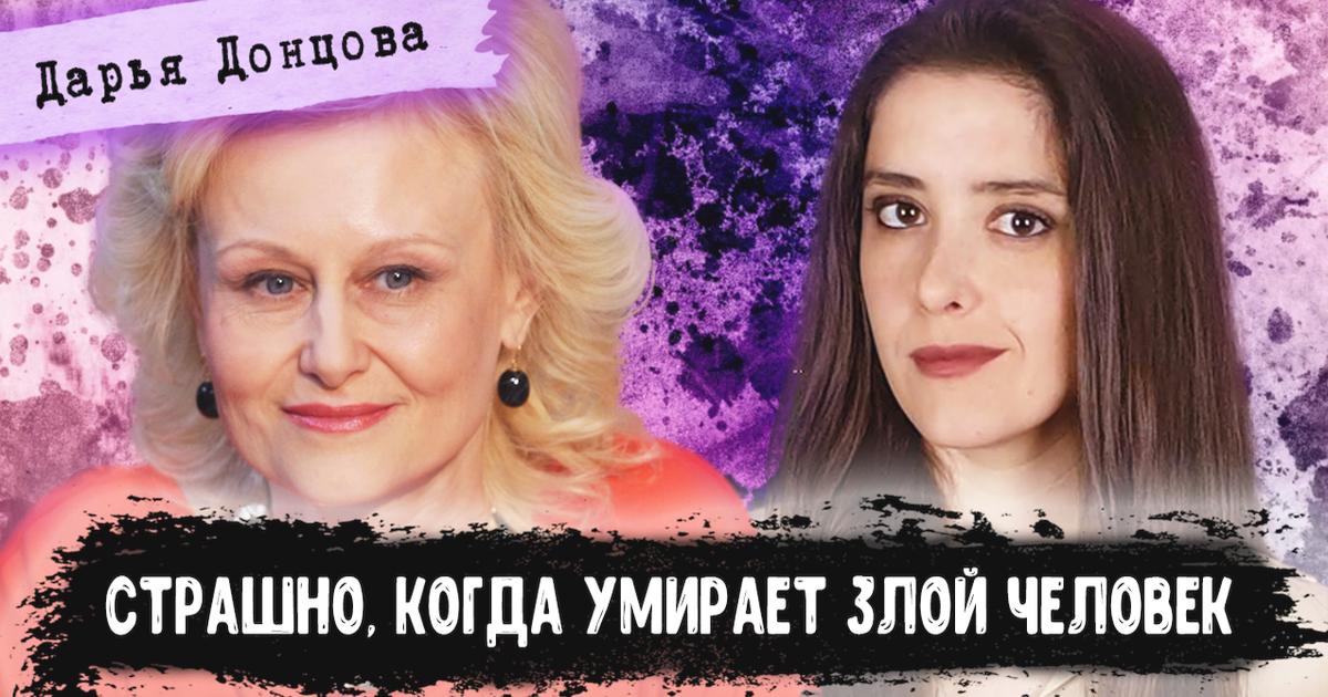 Дарья Донцова: о мужских изменах, «40-летних старухах» и детективах