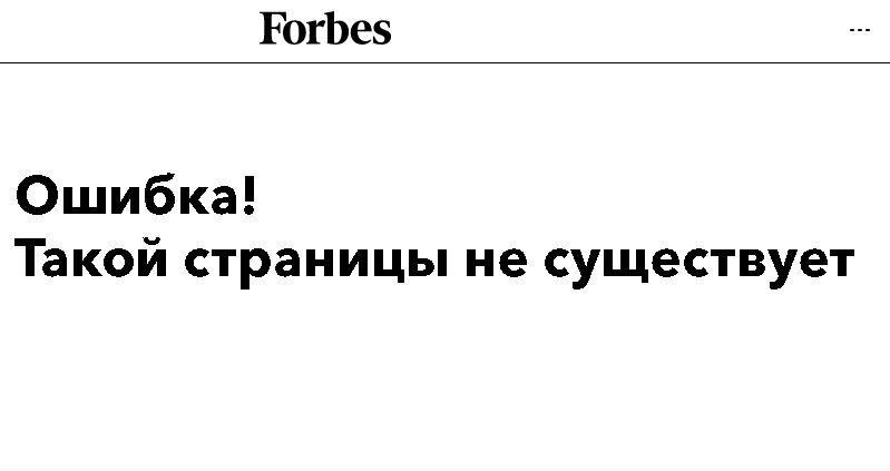 Forbes удалил новость о поступлении дочери Шувалова в МГУ
