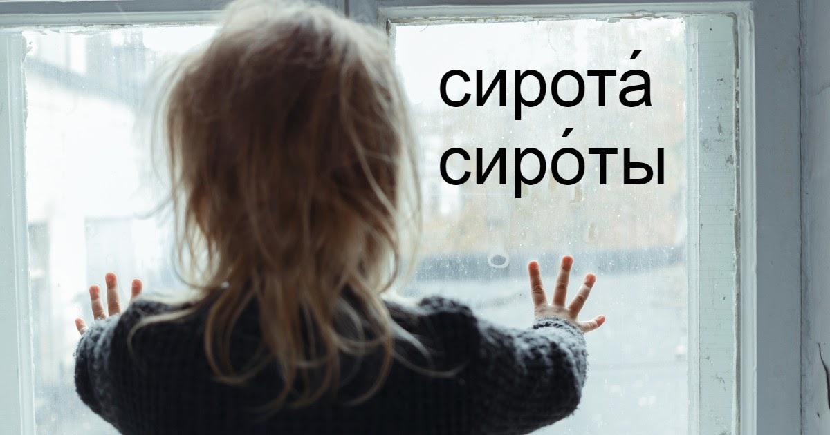 Сироты горемычные: правильное ударение в слове сироты