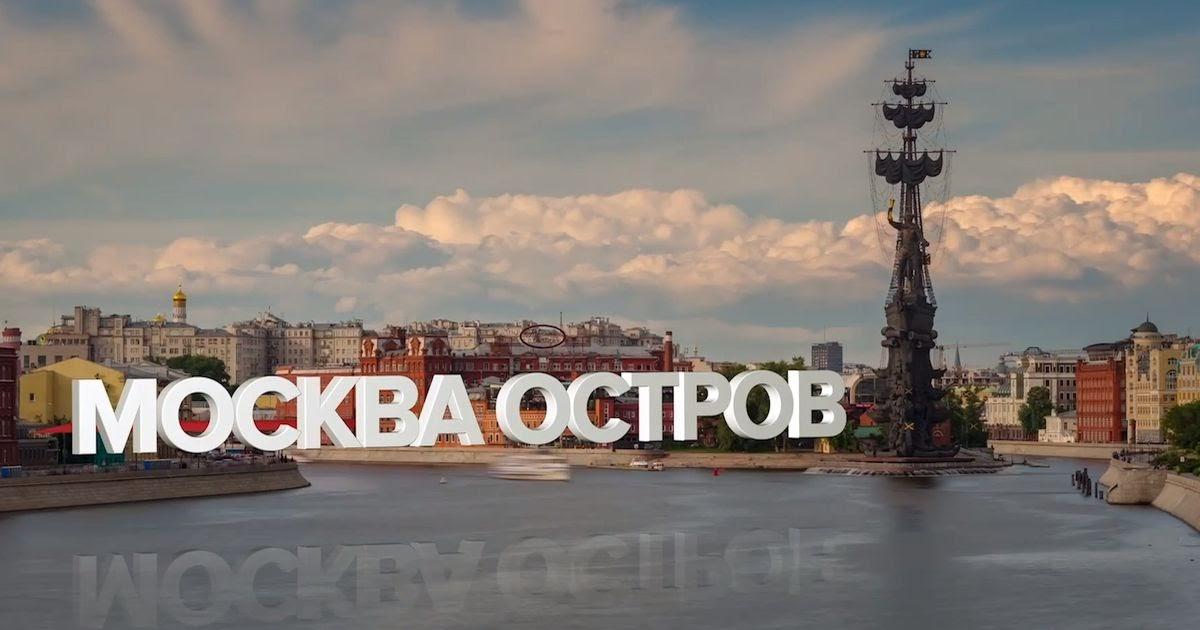 Почему стоит посмотреть фильм «Городские острова. Другая жизнь»