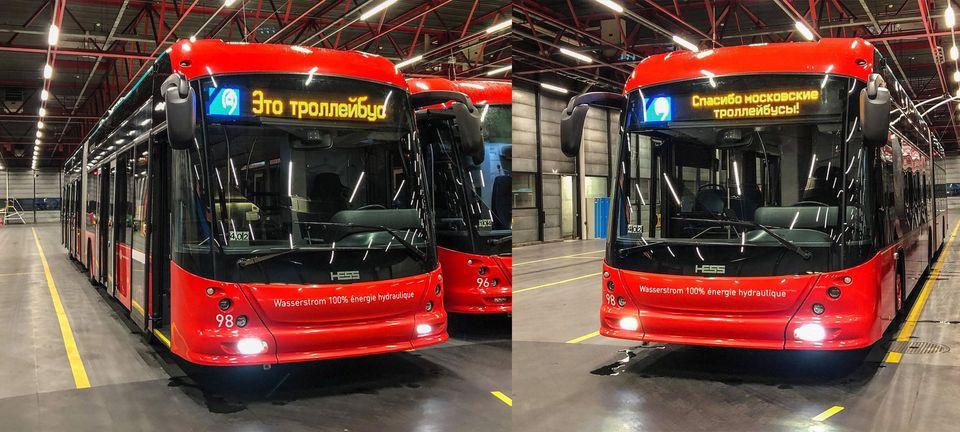 Троллейбусы со всего мира провели акцию в поддержку московских