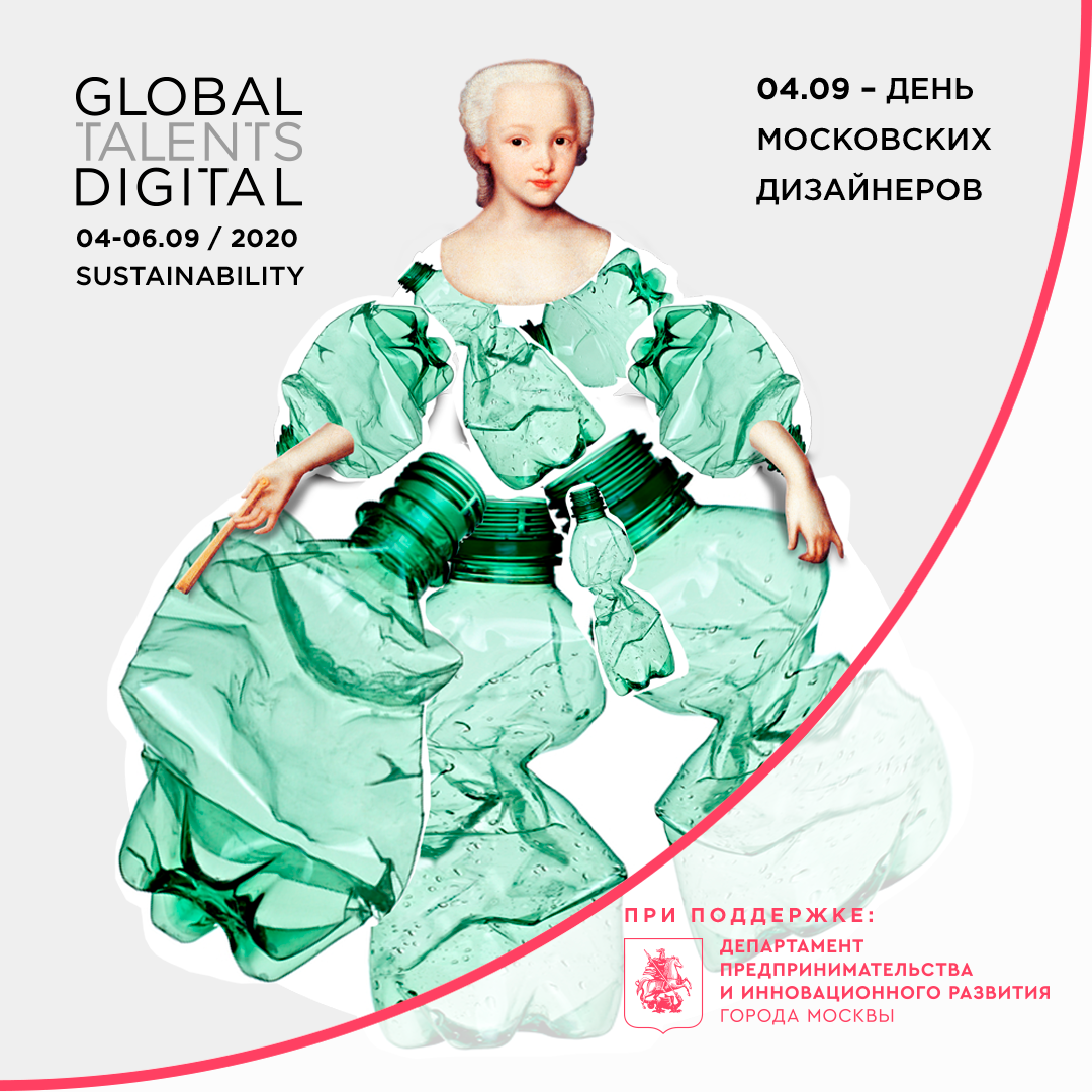 Стартовал новый выпуск Global Talents Digital 2020