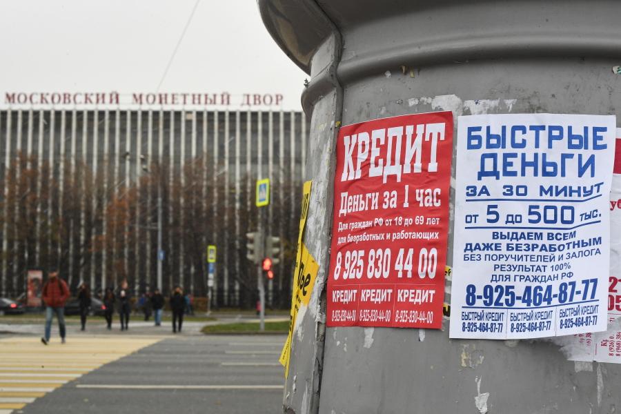 Мошенники стали предлагать россиянам изменение кредитных историй