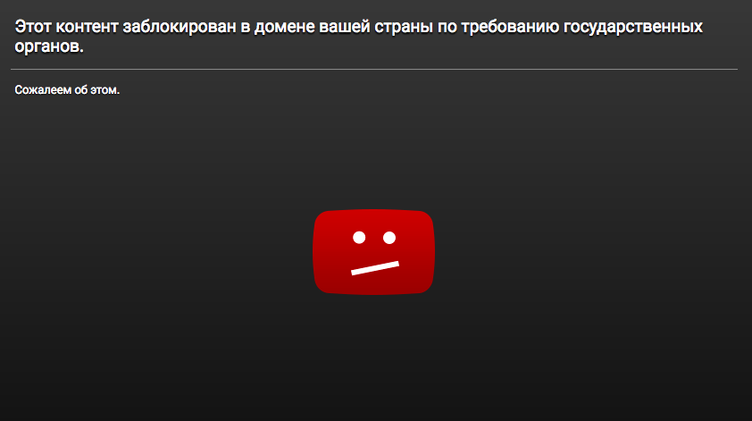 Роскомнадзор назвал цензурой блокировку YouTube фильма о Беслане