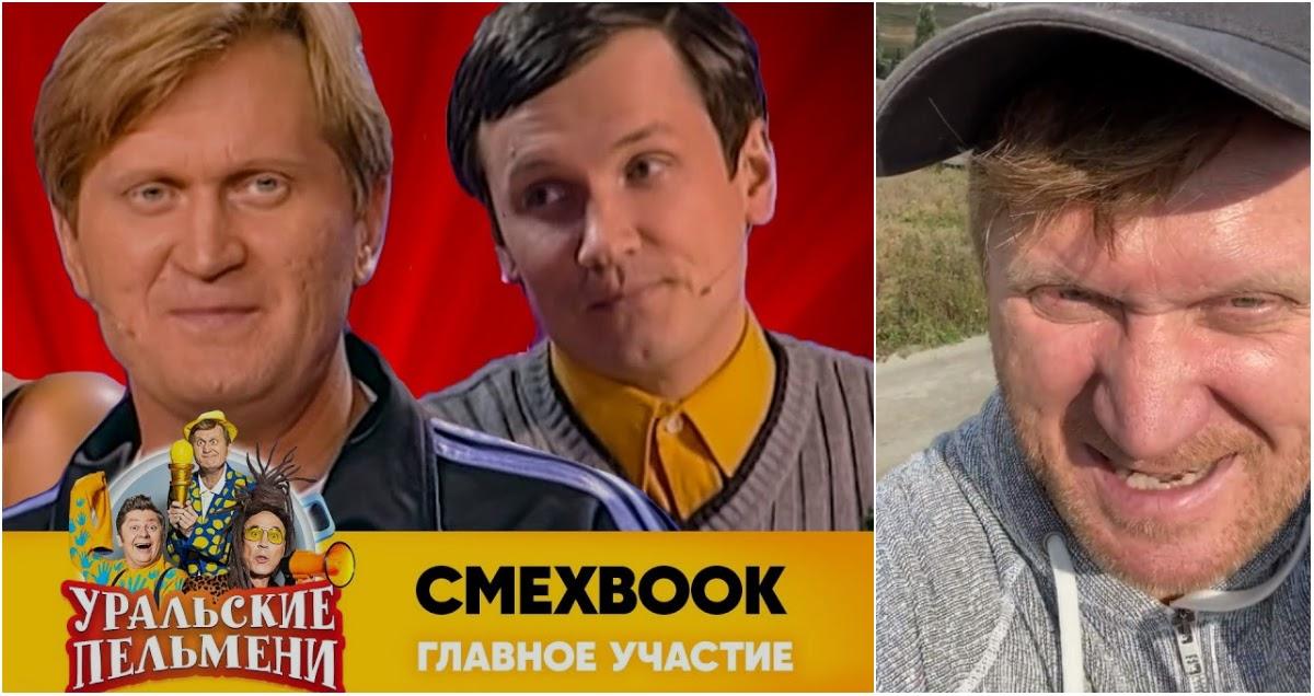 Звезда «Уральских пельменей» Рожков вынужден работать электриком