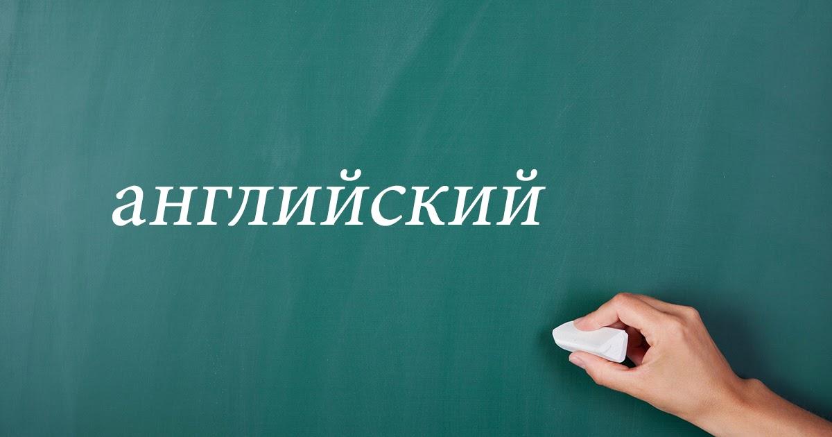 Как пишется слово английский? Как пишется: по английски или по-английски?