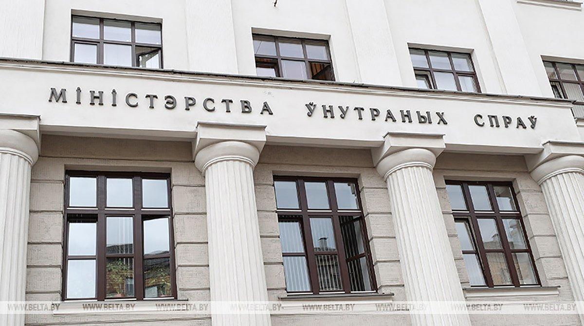 МВД: в интернет попали данные около 300 белорусских полицейских
