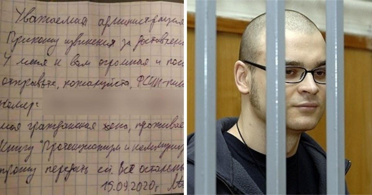 Опубликована предсмертная записка Тесака - Максима Марцинкевича