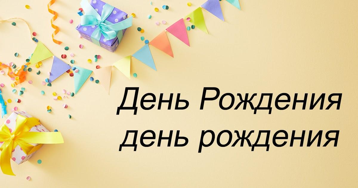 День рождения или день рождение: как правильно?