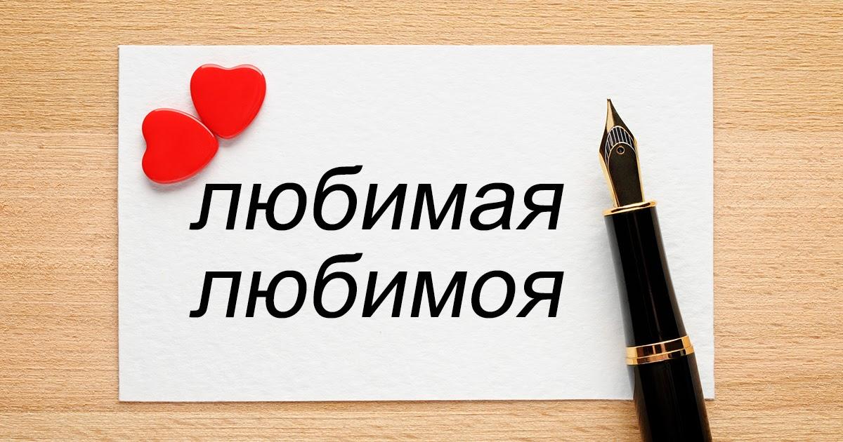 Любимая или любимоя: как правильно? Любимая: как пишется слово?
