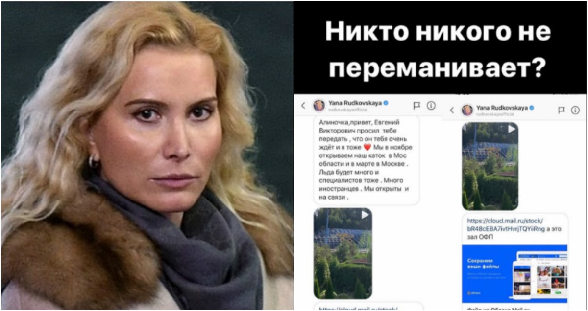 Тутберидзе выложила слитую переписку Рудковской и Загитовой